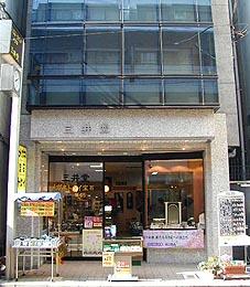 三井堂時計店